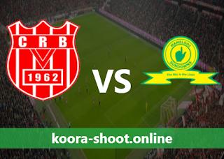 بث مباشر مباراة ماميلودي سونداونز وشباب بلوزداد اليوم بتاريخ 09/04/2021 دوري أبطال أفريقيا