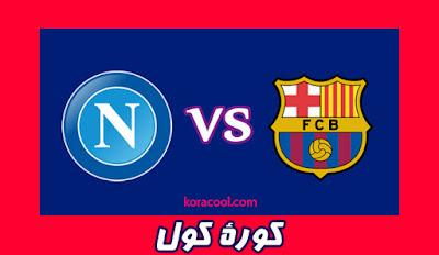 موعد مباراة برشلونة ونابولي اليوم
