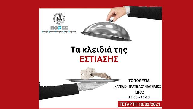 """""""Παραδίδουν"""" τα κλειδιά των καταστημάτων οι επιχειρηματίες της εστίασης στο Ναύπλιο"""