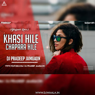 KASHI HILE PATNA CHHAPRA HILE (BHOJPURI MIX) - DJ PRADEEP JAMGAON