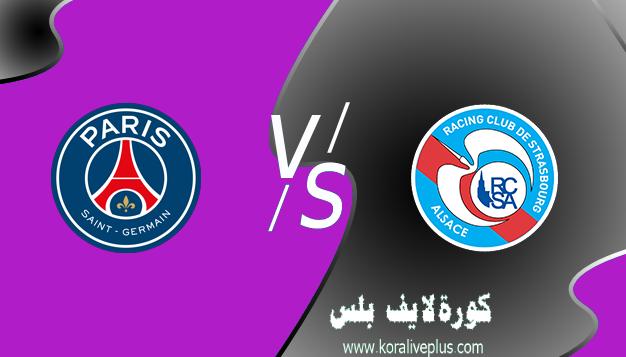 مشاهدة مباراة باريس سان جيرمان وستراسبورج بث مباشر اليوم كورة لايف 10-04-2021 في الدوري الفرنسي