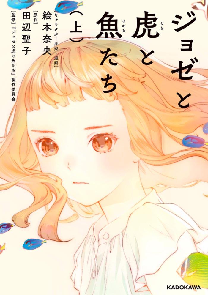 Josee, The Tiger and The Fish (Josee to Tora to Sakana-tachi) manga - Nao Emoto