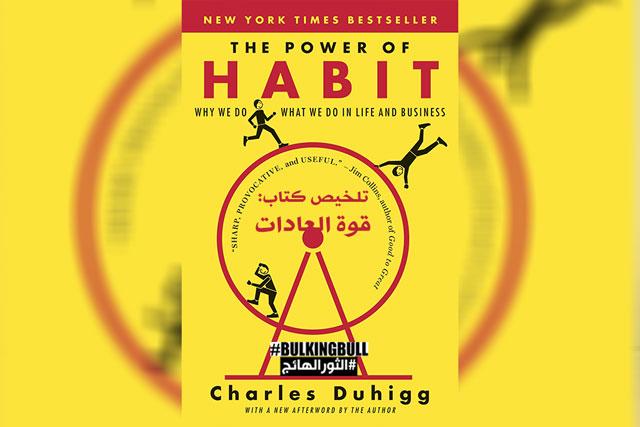 تلخيص كتاب: قوة العادات لتشارلز دويج The Power Of Habit by Charles Duhigg