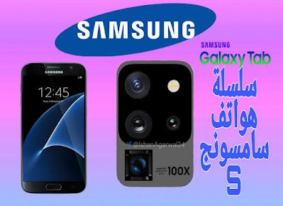 سلسلة الهواتف جالكسي سامسونج.