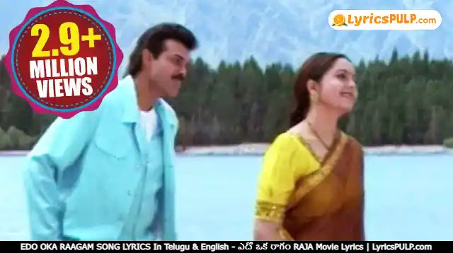 EDO OKA RAAGAM SONG LYRICS In Telugu & English - ఎదో ఒక రాగం RAJA Movie Lyrics | LyricsPULP.com