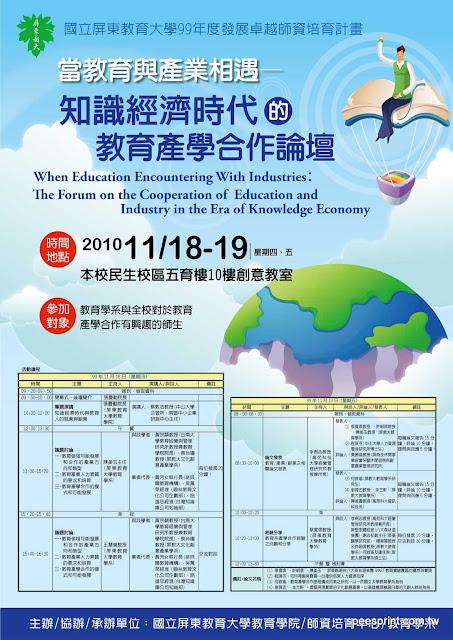 知識經濟時代的教育產學合作論壇海報