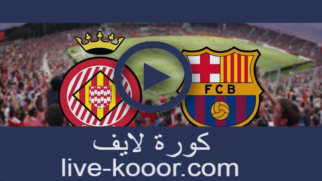 مشاهدة مباراة برشلونة وجيرونا بث مباشر لايف