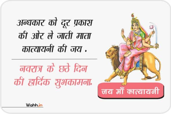 Navratri Maa Katyayani Messages