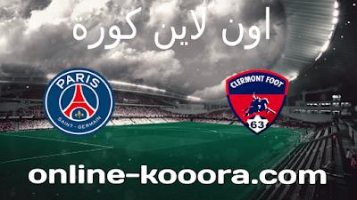 مشاهدة مباراة باريس سان جيرمان ضد كليرمون فوت 11-09-2021 في الدوري الفرنسي