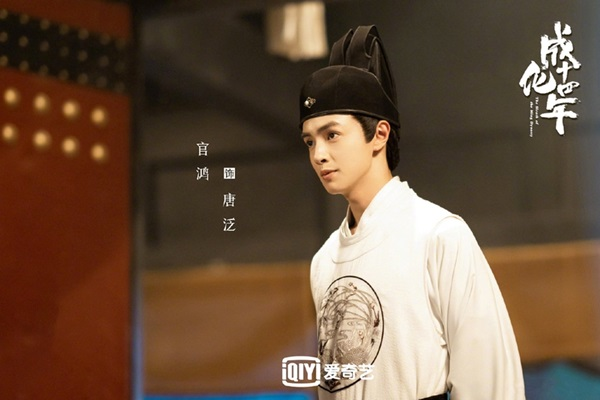ถังฟั่น (ดาร์เรน เฉิน) @ The Sleuth of Ming Dynasty รัชศกเฉิงฮว่าปีที่สิบสี่ (成化十四年)