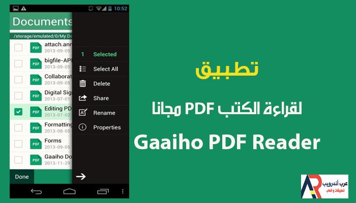 تطبيق Gaaiho pdf reader  لقراءة الكتب pdf مجانا