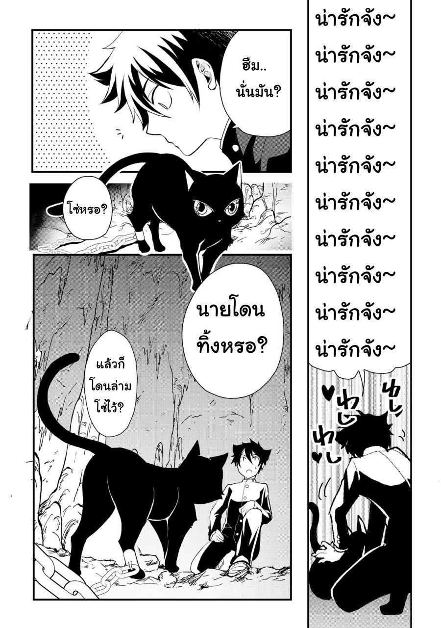 อ่านการ์ตูน Suterare Yuusha wa Kitakuchuu ตอนที่ 2 หน้าที่ 20