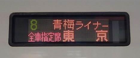 中央線 青梅ライナー2 東京行き E257系(2019.3廃止)