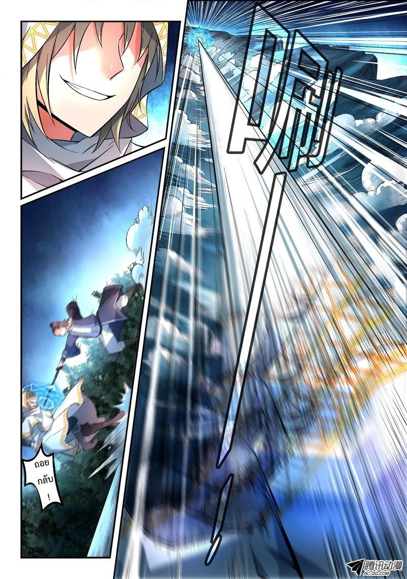 อ่านการ์ตูน Spirit Blade Mountain 118 ภาพที่ 4
