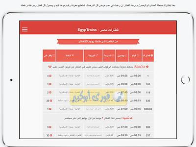 مواعيد قطارات سكك حديد مصر لجميع المحافظات 2017 / 2018
