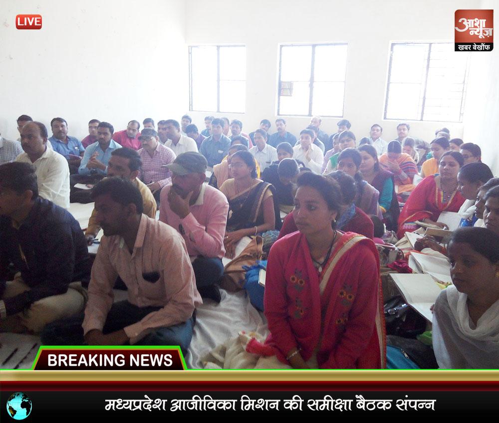 state-Livehood-Mission-meeting-reviewed-jhabua-मध्यप्रदेश आजीविका मिशन की समीक्षा बैठक संपन्न