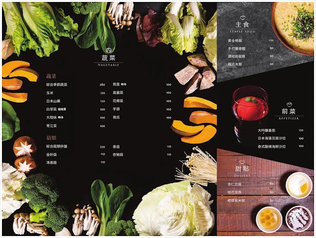 銅花精緻涮涮鍋菜單