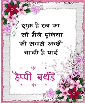 Birthday Status For Aunty In Hindi With Images