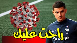 رسميا حسام عوار مصاب بالوباء