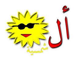 حروف اللام الشمسية وكيفية نطقها