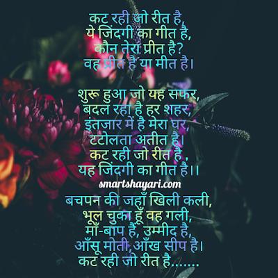 Zindagi Shayari, Kat Rahi Jo Reet Hai