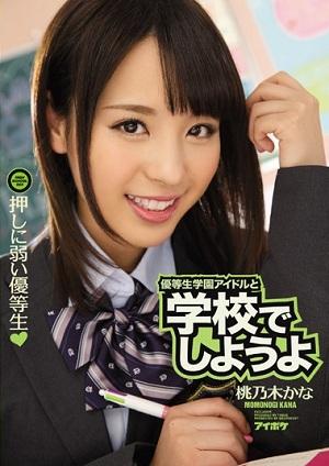 Kana Momonogi cô học sinh thích làm chuyện ấy! IPZ-672 Kana Momonogi