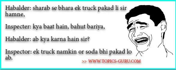 Chutkule in Hindi latest-www.topics-guru.com