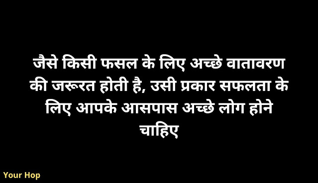 Quotes on Student Life in Hindi