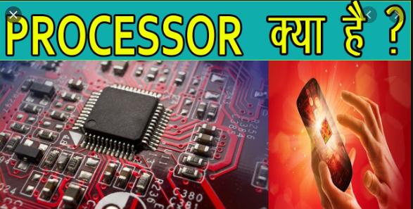 Mobile  प्रोसेसर क्या होता है, जानिए कौन सा प्रोसेसर है Best