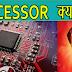 Mobile  प्रोसेसर क्या होता है, जानिए कौन सा प्रोसेसर है Best?