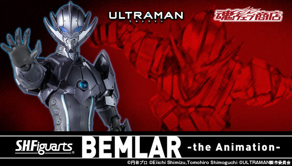 ULTRAMAN Anime: S.H. Figuarts BEMLAR -the Animation- Official Images Revealed