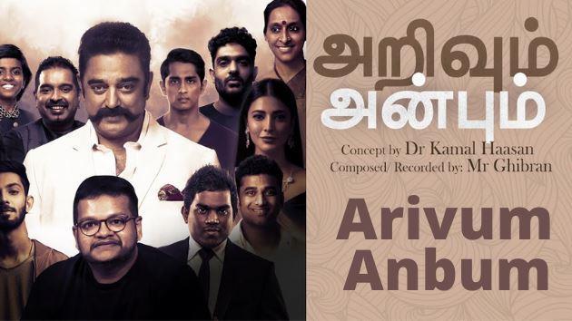 Arivum Anbum Lyrics   Kamal Haasan Song Download