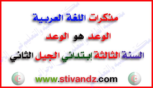 مذكرات اللغة العربية للسنة الثالثة إبتدائي الجيل الثاني ( الوعد هو الوعد )