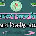 Bangladesh Dak Bivag job circular 2019 । newbdjobs.com । bdpost.gov.bd