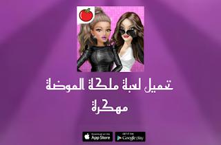 تحميل ميديافير لعبة ملكة الموضة Hollywood Story APK النسخة العربية اخر التحديث