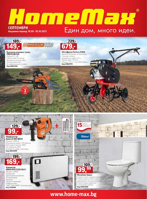 HomeMax Каталог - Брошура 16.09 - 05.10  2021 → ТОП ОФЕРТИ