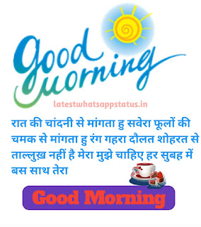 Good Morning Images Download For Whatsapp | Good Morning Status for Whatsapp | Latest Whatsapp Status