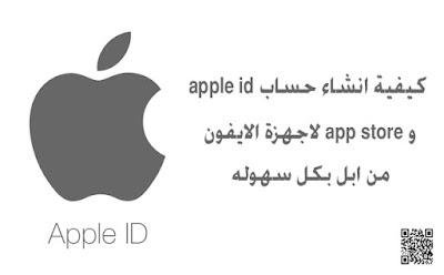 كيفية انشاء حساب apple id و app store لاجهزة الايفون من ابل بكل سهوله