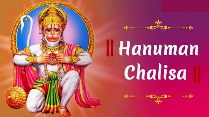 श्री हनुमान चालीसा Hanuman Chalisa in hindi
