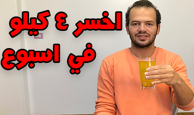 Fathy Elgendy مشروب لسد الشهية و خسارة 4 كيلو فى اسبوع فقط