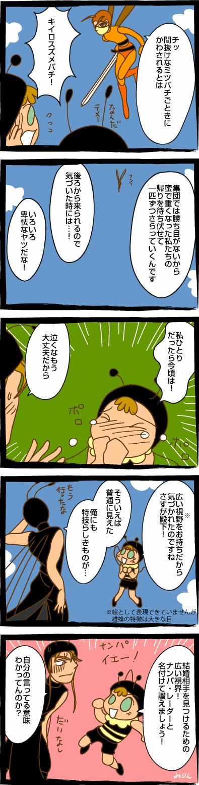 みつばち漫画みつばちさん:37.ビジョン
