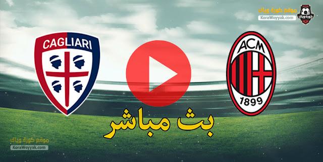 نتيجة مباراة ميلان وكالياري اليوم 18 يناير 2021 في الدوري الايطالي