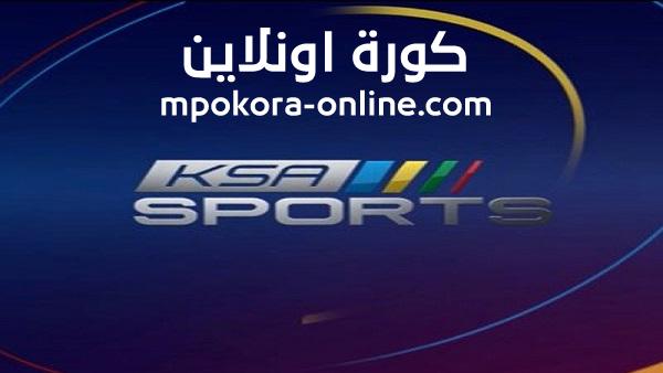 بث مباشر قناة السعودية الرياضية 1  اتش دي – KSA Sports 1 HD Live