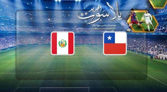 نتيجة مباراة تشيلي وبيرو اليوم 04-07-2019 بطولة كوبا أمريكا 2019