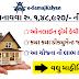 Gujarat Makan Sahay Yojana & Dr.Ambedkar Awas Yojana Online Application Form 2020