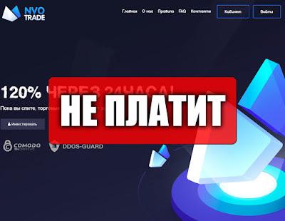 Скриншоты выплат с хайпа nvotrade.net
