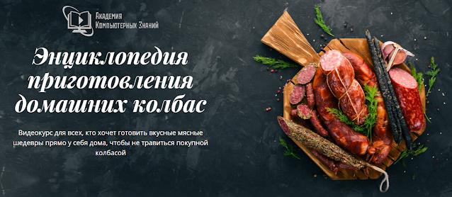 Энциклопедия приготовления домашних колбас
