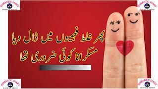 love poetry in urdu for girlfriend