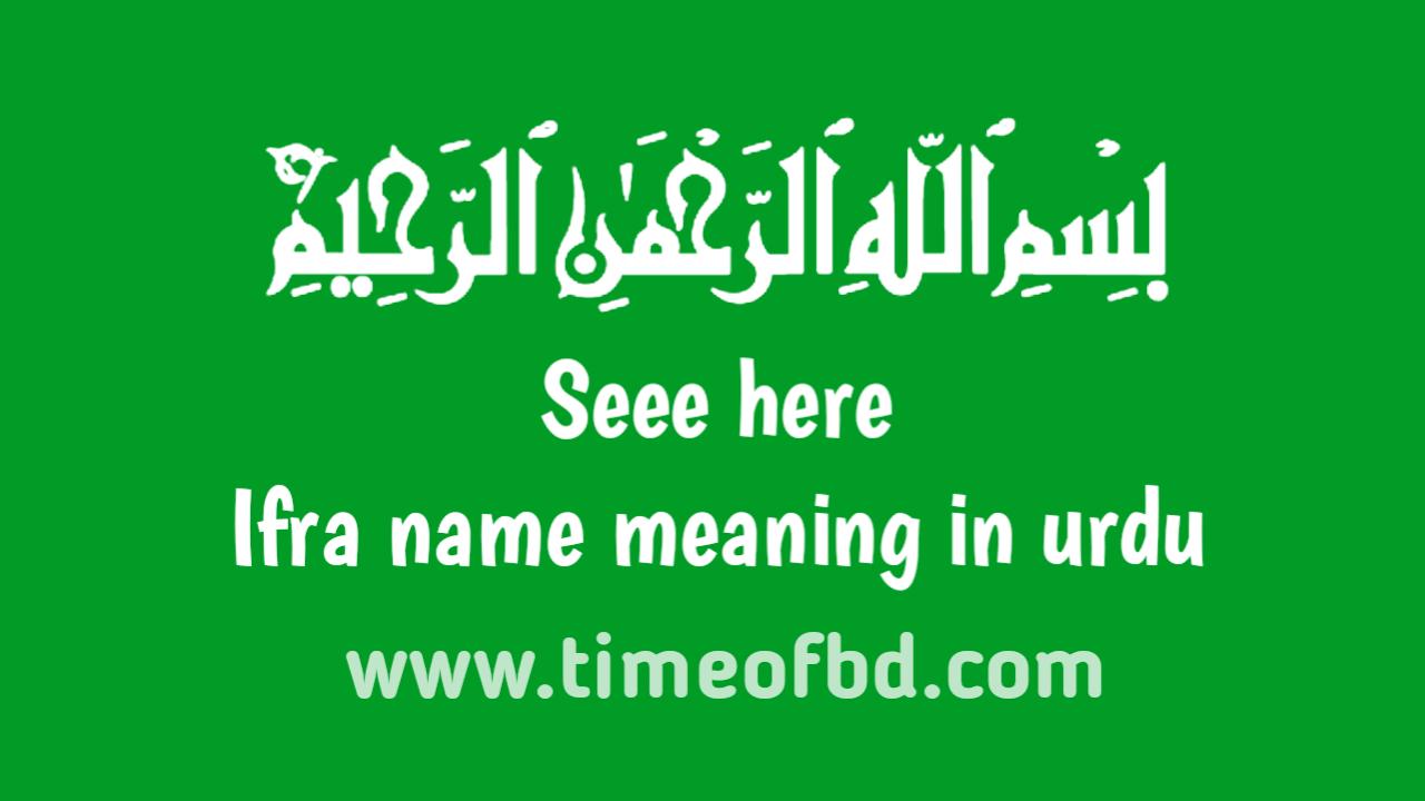 Ifra name meaning in urdu, اردو میں اسم معنی