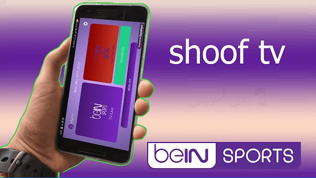 تحميل تطبيق shoof tv apk لمشاهدة القنوات للاندرويد